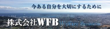 株式会社WFB