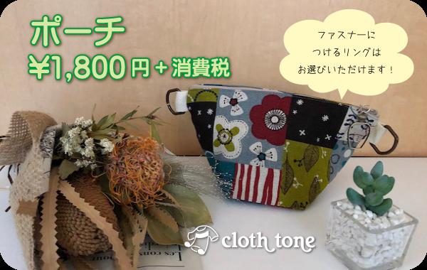 ポーチ(cloth tone)