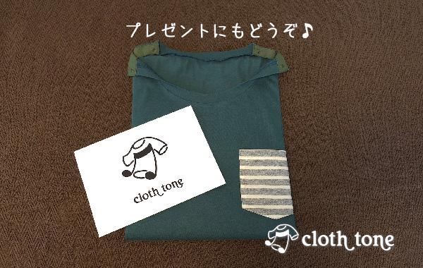 Tシャツグリーン