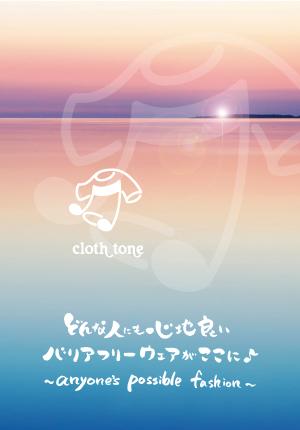 cloth toneオンラインカタログ